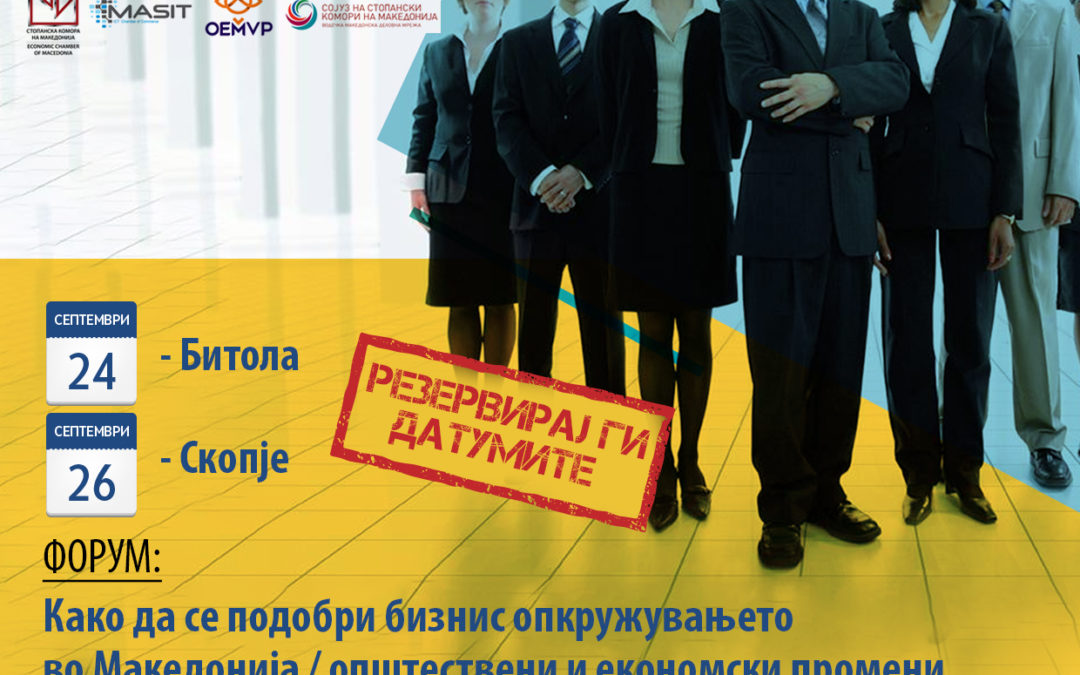 """FORUM """"How to Improve the Business Environment in Macedonia – Social and Economic Changes"""""""